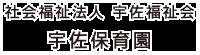 社会福祉法人 宇佐福祉会